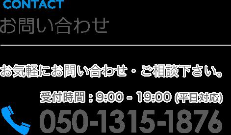 お問い合わせ お気軽にお問い合わせ・ご相談下さい。 受付時間 : 9:00 - 19:00 (土日対応)